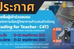 Coding for Teacher : C4T Khonkaen
